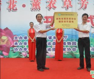 湖南省摄影家协会摄影创作基地落户省植物园