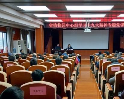 省植物园召开学习十九大精神党委中心组(扩大)学习会议