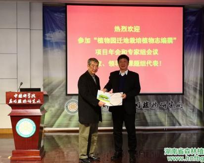 我园党委书记彭春良受聘为 《中国迁地栽培植物志》编审委员会委员
